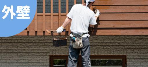 外壁塗装・外壁張替え