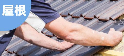 屋根塗装・屋根葺き替え