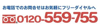 お電話のお問合せはお気軽に0120-559-755